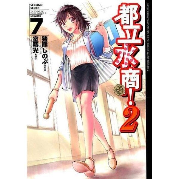 都立水商!2 7(ビッグコミックススペシャル) [コミック]