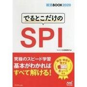 でるとこだけのSPI〈'20〉(就活BOOK2020) [単行本]