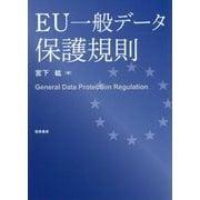 EU一般データ保護規則 [単行本]