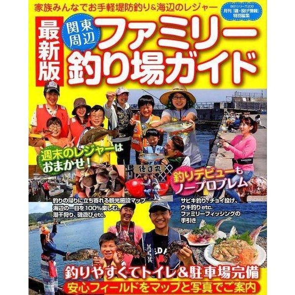 関東周辺ファミリー釣り場ガイド 最新版(BIG1 200) [ムックその他]