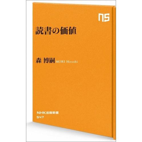 読書の価値(NHK出版新書) [新書]