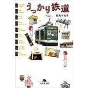 うっかり鉄道(幻冬舎文庫 の 9-2) [文庫]