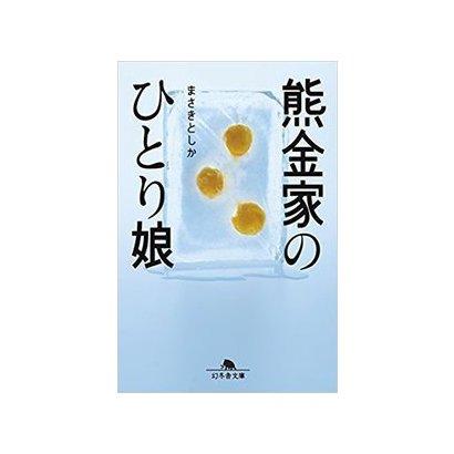 熊金家のひとり娘(幻冬舎文庫) [文庫]