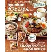 syunkonカフェごはん めんどくさくない献立 (e-MOOK) [ムック・その他]