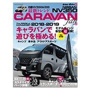 日産NV350 キャラバンfan vol.6 (ヤエスメディアムック557) [ムック・その他]