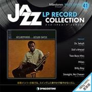 ジャズ・LPレコード・コレクション 41-隔週刊