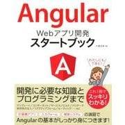 Angular Webアプリ開発スタートブック [単行本]