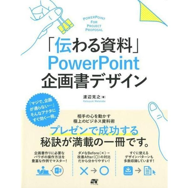 「伝わる資料」PowerPoint企画書デザイン [単行本]