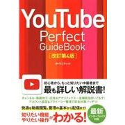 YouTube Perfect GuideBook 改訂第4 [単行本]