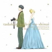 TVアニメ「多田くんは恋をしない」オリジナルサウンドトラック
