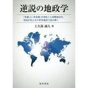 逆説の地政学―「常識」と「非常識」が逆転した国際政治を、英国が真ん中の世界地図で読み解く [単行本]