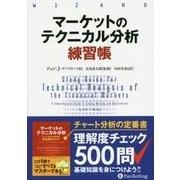 マーケットのテクニカル分析 練習帳(ウィザードブックシリーズ〈261〉) [単行本]