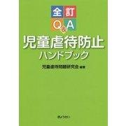 Q&A 児童虐待防止ハンドブック 全訂版 [単行本]