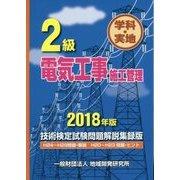 2級電気工事施工管理技術検定試験問題解説集録版〈2018年版〉 [単行本]