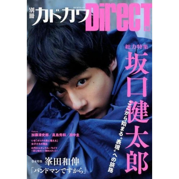 別冊カドカワDirect 10(カドカワムック 739) [ムックその他]