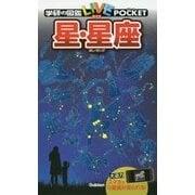 星・星座(学研の図鑑LIVE(ライブ)ポケット〈9〉) [図鑑]