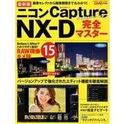 ニコンキャプチャーNX-D完全マスター 最新版-画像セレクトから画像調整まで丸わかり!(Gakken Camera Mook) [ムックその他]