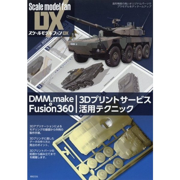 DMM.make&Fusion360 3Dプリントサービス活用テクニック [単行本]