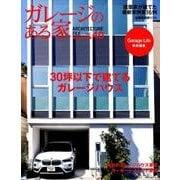 ガレージのある家 vol.40-建築家作品集(NEKO MOOK 2707) [ムックその他]