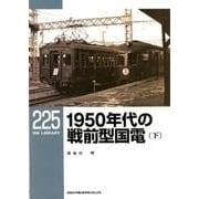 1950年代の戦前型国電〈下〉(RM LIBRARY〈225〉) [単行本]