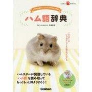 ハム語辞典―しぐさや行動からハムスターのキモチがわかる!(Gakken Pet Books) [単行本]