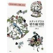 そのまま切って楽しめるステンドグラス切り絵100―季節の花と小さな動物たち [単行本]