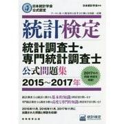 日本統計学会公式認定統計検定 統計調査士・専門統計調査士公式問題集〈2015~2017年〉 [単行本]