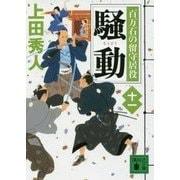 騒動―百万石の留守居役〈11〉(講談社文庫) [文庫]