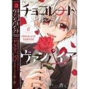 チョコレート・ヴァンパイア 6 ドラマCDつき特別版(フラワーコミックス)