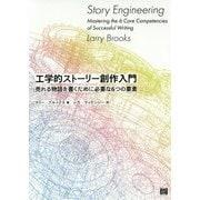 工学的ストーリー創作入門―売れる物語を書くために必要な6つの要素 [単行本]