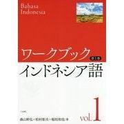 ワークブック インドネシア語〈第1巻〉 [文庫]