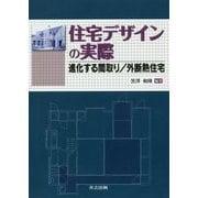 住宅デザインの実際―進化する間取り/外断熱住宅 [単行本]