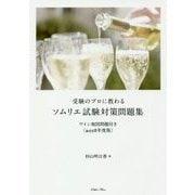 受験のプロに教わるソムリエ試験対策問題集 ワイン地図問題付き〈2018年度版〉 [単行本]