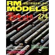 RM MODELS (アールエムモデルス) 2018年 06月号 [雑誌]