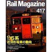 Rail Magazine (レイルマガジン) 2018年 06月号 [雑誌]