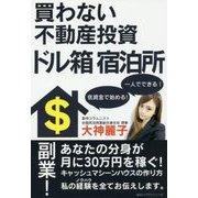 買わない不動産投資 ドル箱宿泊所 [単行本]