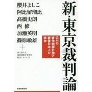 新・東京裁判論―GHQ戦争贖罪計画と戦後日本人の精神 [単行本]