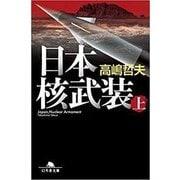 日本核武装 上(幻冬舎文庫 た 49-5) [文庫]