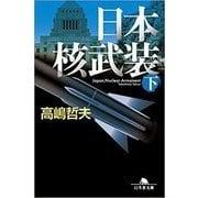 日本核武装 下(幻冬舎文庫 た 49-6) [文庫]