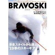 ブラボースキー '19 Vol.1(双葉社スーパームック) [ムックその他]