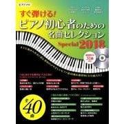 ピアノ初心者のための名曲セレクションSpecial 2018 (ヤマハムックシリーズ189) [ムックその他]