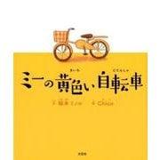 ミーの黄色い自転車 [絵本]