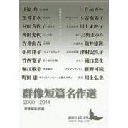 群像短篇名作選 2000~2014(講談社文芸文庫) [文庫]