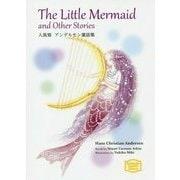 人魚姫 アンデルセン童話集―The Little Mermaid and Other Stories(講談社英語文庫) [文庫]