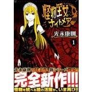怪物王女ナイトメア 1(シリウスコミックス) [コミック]