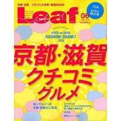 Leaf (リーフ) 2018年 06月号 [雑誌]