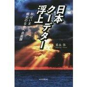日本クーデター浮上―秋(とき)はいま 燭光のなかへ自衛隊 [単行本]