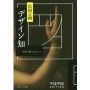 デザイン知―千夜千冊エディション(角川ソフィア文庫) [文庫]