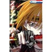 スキップ・ビート!(42):花とゆめコミックス [コミック]