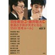 羽生善治竜王と藤井聡太六段―普通の子供が天才になる11の「思考ルール」 [単行本]